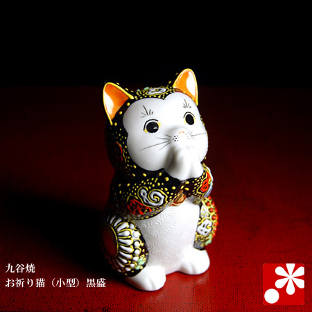 お祈り猫(小型) 特上黒盛(minioinori-black)