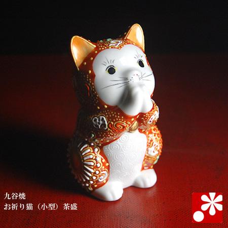 お祈り猫(小型) 特上茶盛(minioinori-brown)