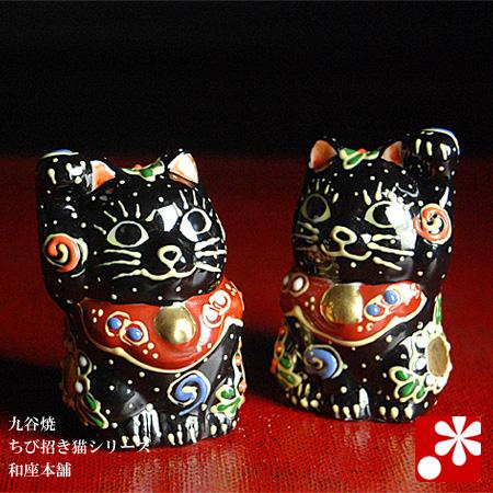 ちび招き猫ちゃんセット 魔除けの黒盛(WAZAHONPO-KURO)