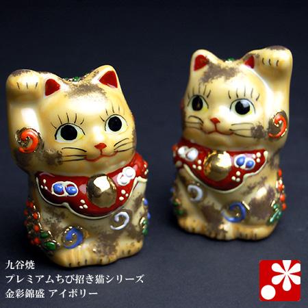 プレミアムちび招き猫ちゃんセット 金彩錦盛(アイボリー)(NISHIKIMORI-A)