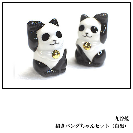 元祖招きパンダちゃんセット 白黒(WAZAHONPO-PANDA-B)