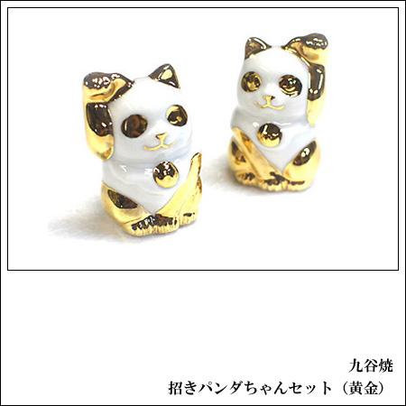 招きパンダちゃんセット 黄金色(WAZAHONPO-PANDA-G)
