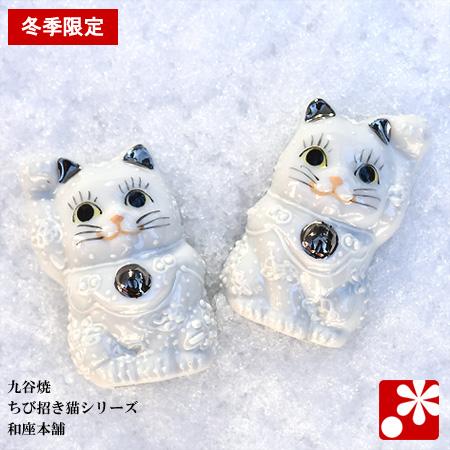 九谷焼 招き猫