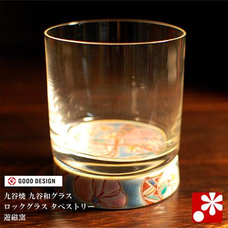九谷和グラス ロックグラス タペストリー(WAZAHONPO-ROC5)