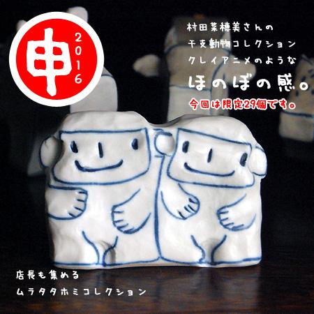 村田さんの干支アニマルコレクション さる(MURATANAHOMI-SARU)