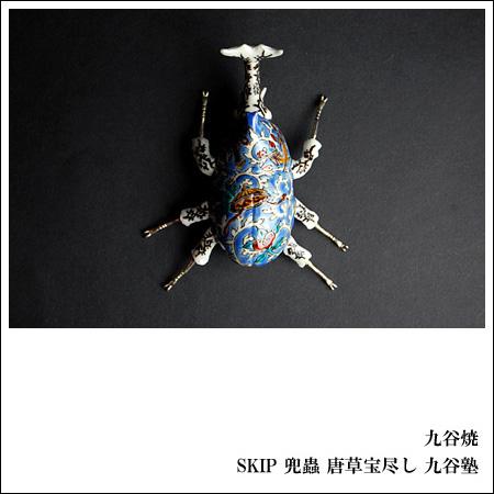 九谷塾 兜蟲 唐草宝尽し(WAZAHONPO-SKIP002)