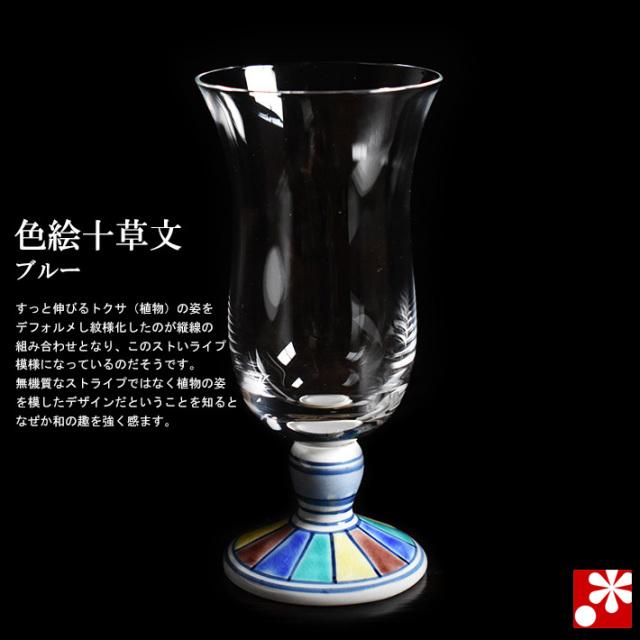 九谷和グラス 冷酒グラス 色十草ブルー(WAGLASS-R06)