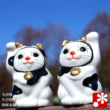 ちび招き猫ちゃんセット(右手・左手) 牛ぐるみ(WAZAHONPO-USHI)