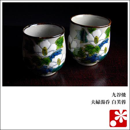 九谷焼 夫婦湯呑 白芙蓉(W-30701)