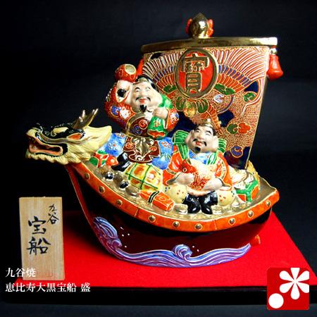 九谷焼 8.5号恵比寿大黒宝船 盛(WAZAHONPO-51694)