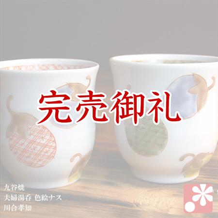 九谷焼 夫婦湯呑 色絵ナス【アウトレット】