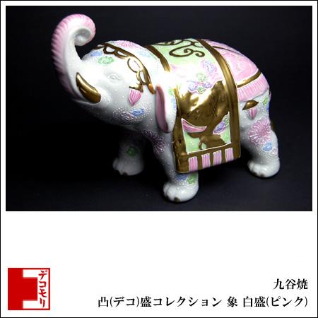 九谷焼 凸盛コレクション 象 白盛(ピンク)(WAZAHONPO-D-002)