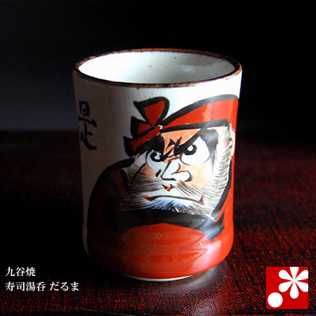九谷焼 寿司湯呑み だるま(WAZAHONPO-60601)