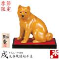 5号戌 釉彩(WAZAHONPO-30-11) (干支 置物 戌 犬)