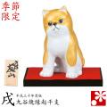 5.5号戌 金彩(WAZAHONPO-30-13) (干支 置物 戌 犬)