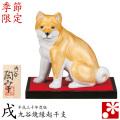5号戌 金釉彩(WAZAHONPO-30-14) (干支 置物 戌 犬)