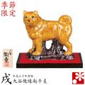 5号戌 青九谷(WAZAHONPO-30-17) (干支 置物 戌 犬)
