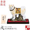 5号岩上戌 赤錦(WAZAHONPO-30-18) (干支 置物 戌 犬)