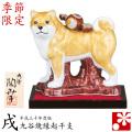 5号小槌のせ戌 金釉彩(WAZAHONPO-30-19) (干支 置物 戌 犬)
