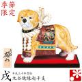 8.5号横綱戌 松竹梅(WAZAHONPO-30-27) (干支 置物 戌 犬)