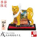 6号戌 青九谷松竹梅(WAZAHONPO-30-28) (干支 置物 戌 犬)