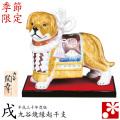 7.5号横綱戌 金釉彩(WAZAHONPO-30-31) (干支 置物 戌 犬)