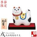 3.5号張り子戌 青九谷(WAZAHONPO-30-05) (干支 置物 戌 犬)