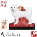 4号小槌のせ戌 赤彩(WAZAHONPO-30-06) (干支 置物 戌 犬)