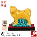 4号戌 青九谷(WAZAHONPO-30-07) (干支 置物 戌 犬)