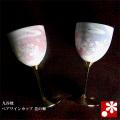 九谷焼 ペアワインカップ 花の舞(WAZAHONPO-41179)