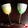 九谷焼 ペアワインカップ 銀彩(WAZAHONPO-51124)