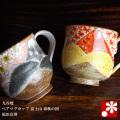 ペアマグカップ 富士山 春秋の図 福田良則(WAZAHONPO-40977)