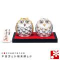 九谷焼 夫婦 ふくろう 金銀釉彩(不苦労 フクロウ)(WAZAHONPO-61546)