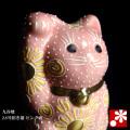 招き猫(右手) ピンク盛(WAZAHONPO-41688)