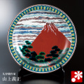 九谷焼 飾絵皿 赤富士 山上義正(WAZAHONPO-42026)