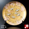 北村隆 九谷焼 飾絵皿 金箔彩鶴(WAZAHONPO-52030)