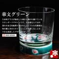 九谷和グラス ロックグラス 華文グリーン(WAZAHONPO-ROC7)