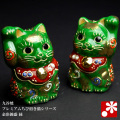 プレミアムちび招き猫ちゃんセット 金彩錦盛(緑)(NISHIKIMORI-G)
