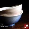 夫婦茶碗 釉裏銀彩(Ginsai-Pair Rice bowl)