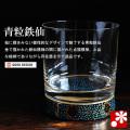 九谷和グラス ロックグラス 青粒鉄仙(WAZAHONPO-ROC6)