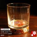九谷和グラス ロックグラス 金花詰(WAZAHONPO-ROC3)
