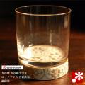 九谷和グラス ロックグラス 白粒鉄仙(WAZAHONPO-ROC2)