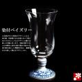 九谷和グラス 冷酒グラス 染付ペイズリー(WAGLASS-R08)