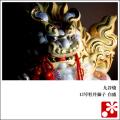 九谷焼 13号牡丹獅子 白盛(WAZAHONPO-51716)