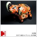 九谷焼 凸盛コレクション 象 茶盛(WAZAHONPO-D-001)