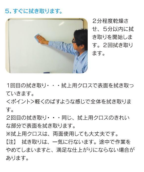 ホワイトボード再生コート 手順5