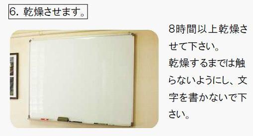 ホワイトボード再生コート 手順6