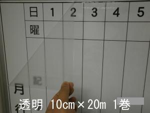 ホワイトボードシート透明10cm20m