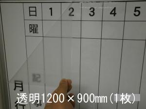 ホワイトボードシート透明1200×900mm