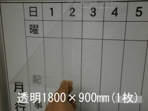 ホワイトボードシート透明1800×900mm